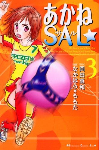 あかねSAL☆(3) (KC KISS)