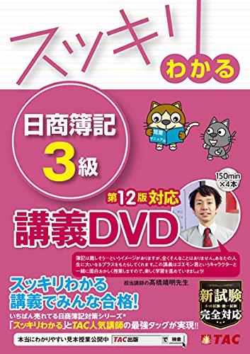スッキリわかる 日商簿記3級 第12版対応DVD (スッキリわかるシリーズ)