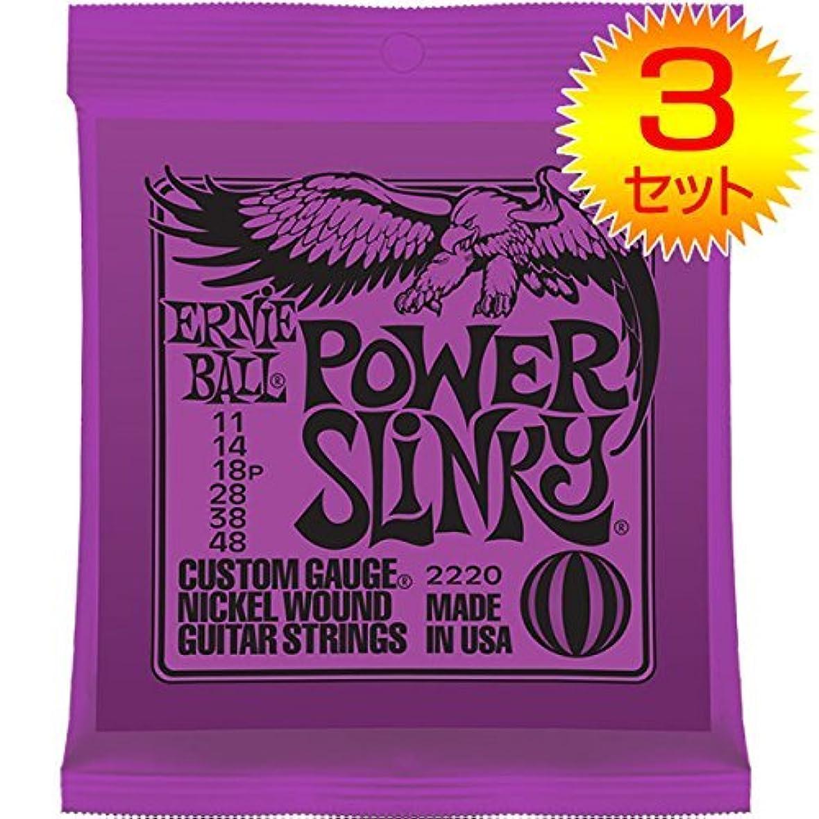 有効化奇妙なチャールズキージング【3セット】ERNIE BALL/アーニーボール 2220[11-48] POWER SLINKY エレキギター弦