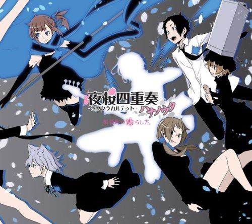 キャラクターソングベスト&オリジナルサウンドトラック「桜新町の鳴らし方。」