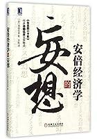 Abenomics Delusion (Chinese Edition)