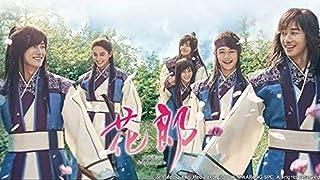 韓国ドラマ《花郎 ファラン》全話収録Blu-ray/ブルーレイ全話収録*・翌々日