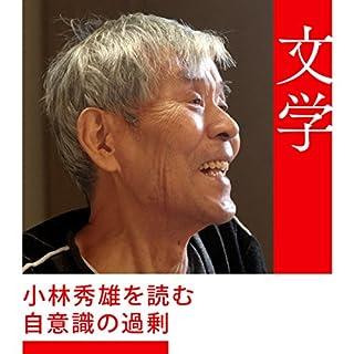 小林秀雄を読む-自意識の過剰                   著者:                                                                                                                                 吉本 隆明                               ナレーター:                                                                                                                                 吉本 隆明                      再生時間: 1 時間  41 分     レビューはまだありません。     総合評価 0.0