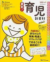 最新! 育児新百科mini (ベネッセ・ムック たまひよブックス たまひよ新百科シリーズ)