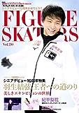 フィギュア・スケーターズ20【表紙:羽生結弦選手】