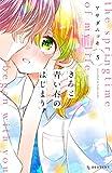 きみと青い春のはじまり(5) (デザートコミックス)