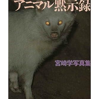 アニマル黙示録―宮崎学写真集 (FRIDAY DELUXE)