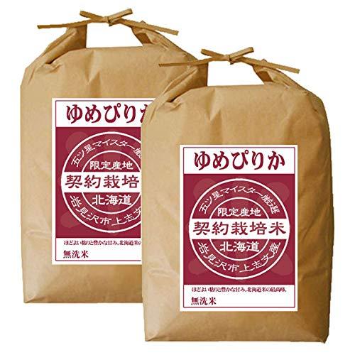 ゆめぴりか 無洗米 10kg (5kg×2袋) 【新米 令和二年】【北海道産 5つ星お米マイスターの契約栽培米】