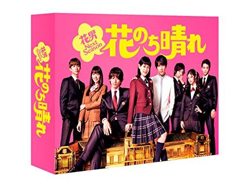 TBS『花のち晴れ〜花男 Next Season〜』