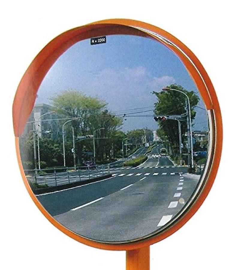 不透明な私たち自身ハイランドステンレスカーブミラー 丸型 800φ 道路反射鏡 設置基準合格品