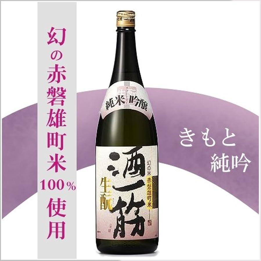 魅力姉妹表面酒一筋 純米吟醸酒 生もと造り (火入れ) 1800ml