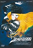 銀河鉄道999 エターナル・ファンタジー[DVD]