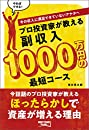 プロ投資家が教える副収入1000万円の最短コース