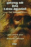 Moonravadhu Kan Thirantha Unmai Anubhavangal