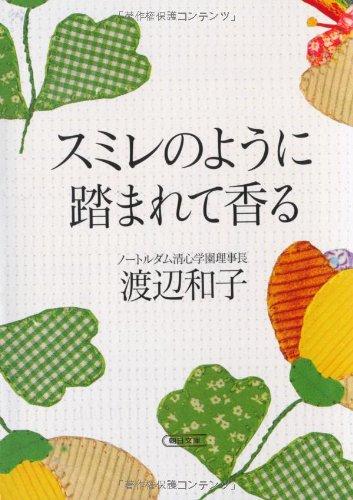 スミレのように踏まれて香る (朝日文庫)