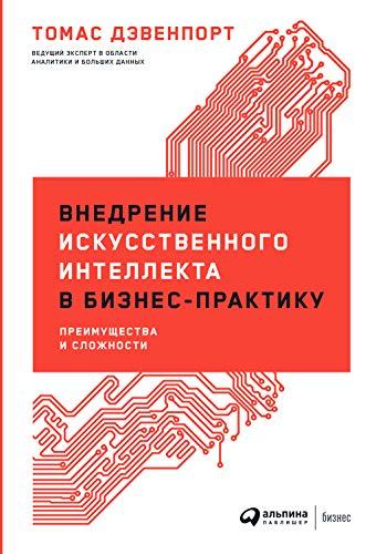 Внедрение искусственного интеллекта в бизнес-практику: Преимущества и сложности (Russian Edition)