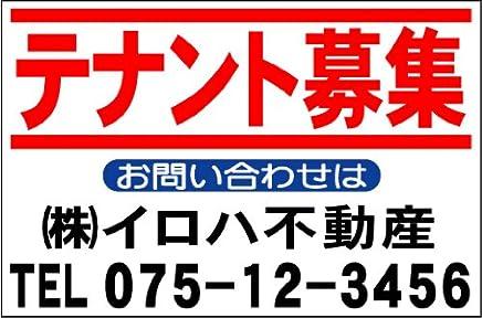 社名入不動産募集看板「テナント募集」Lサイズ(60cmx91cm)
