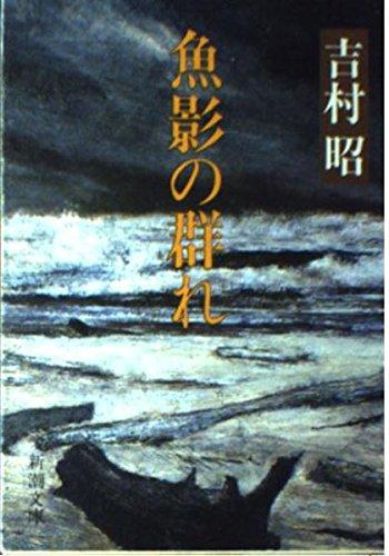 魚影の群れ (新潮文庫)