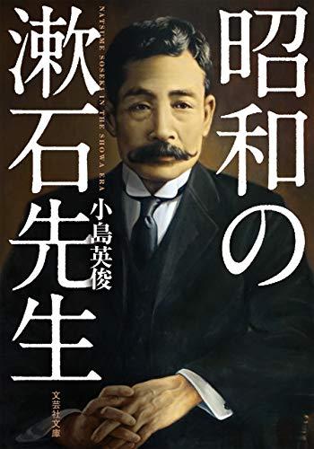 [画像:昭和の漱石先生 (文芸社文庫)]