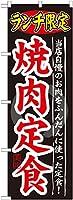 のぼり旗 ランチ限定 焼肉定食 SNB-249(受注生産)