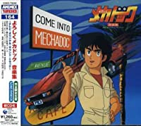 Music Collection by Yoroshiku Mekadoc (2007-03-21)