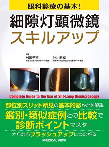 眼科診療の基本! 細隙灯顕微鏡スキルアップの詳細を見る