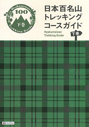 日本百名山 トレッキングコースガイド 下巻 (登山ガイド)