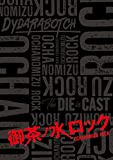 御茶ノ水ロック(Blu-ray-BOX)