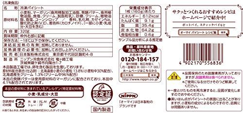 [冷凍]ニップン発酵バター入りパイシート2枚入×10袋