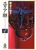 エリア88 (4) (スコラ漫画文庫シリーズ)