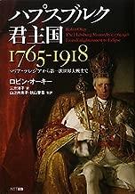ハプスブルク君主国 1765-1918―マリア=テレジアから第一次世界大戦まで