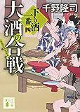 大酒の合戦 下り酒一番(四) (講談社文庫)