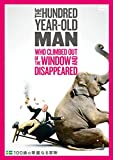 100歳の華麗なる冒険 [DVD] image