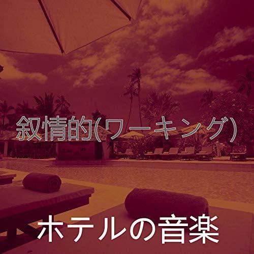 ホテルの音楽