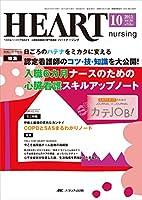 ハートナーシング 2015年10月号(第28巻10号)特集:日ごろのハテナをミカタに変える認定看護師のコツ・技・知識を大公開! 入職6カ月ナースのための心臓看護スキルアップノート