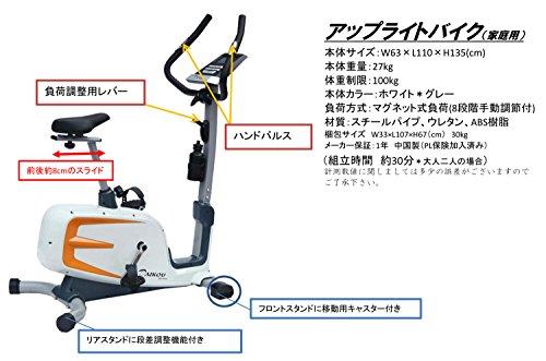 ダイコー(DAIKOU)フィットネスバイクマグネット式手動8段階負荷アップライトバイク家庭用DK-8609【保証期間1年】