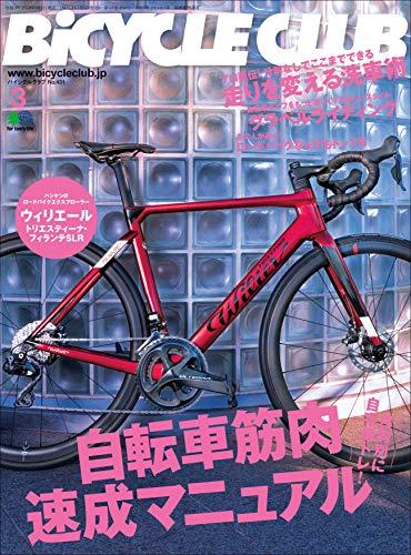 BiCYCLE CLUB (バイシクルクラブ)2021年3月号 No.431(自転車筋肉速成マニュアル)[雑誌]
