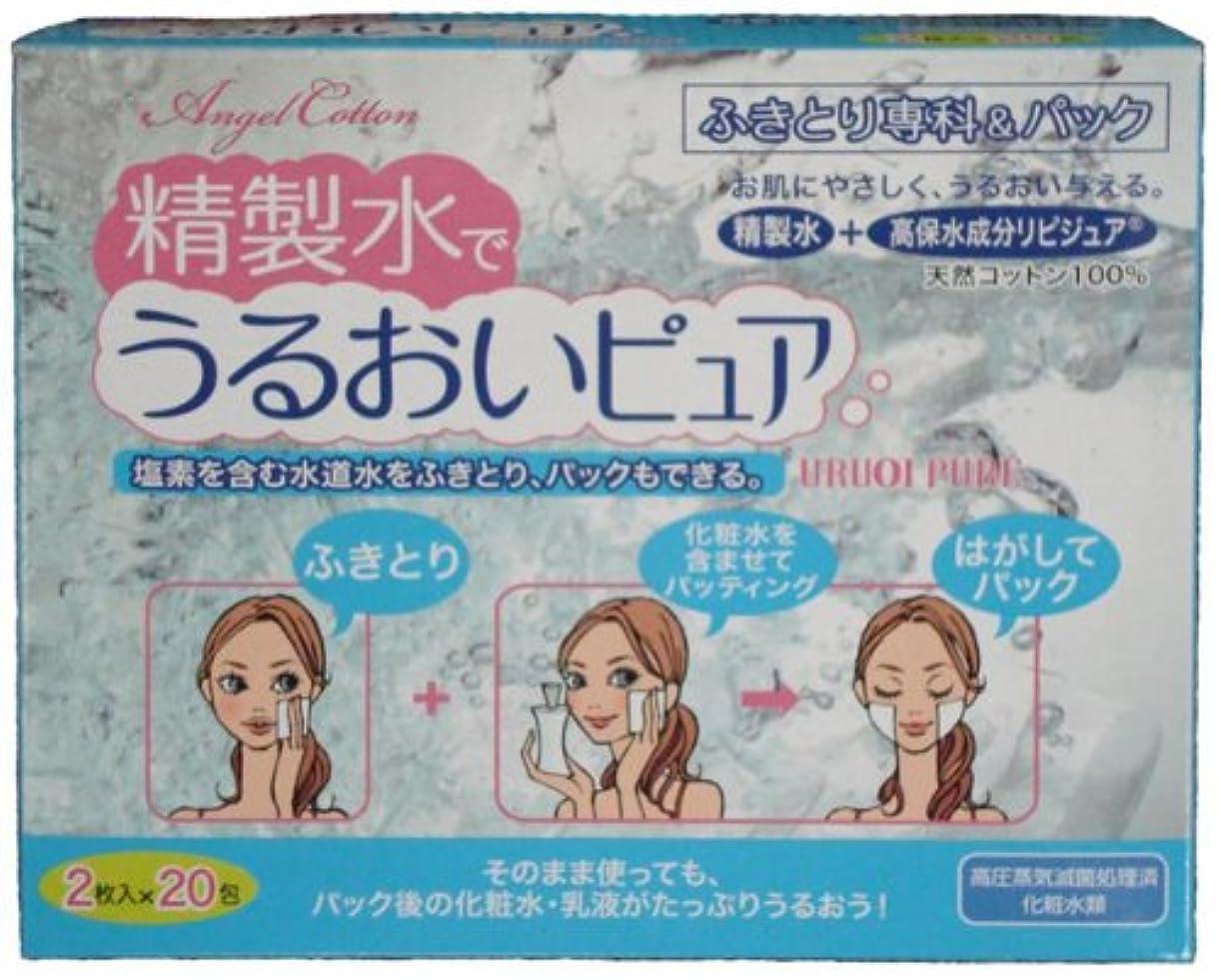 五十ホイール聖歌Angel Cotton 精製水でうるおいピュア ふきとり専科&パック 20包