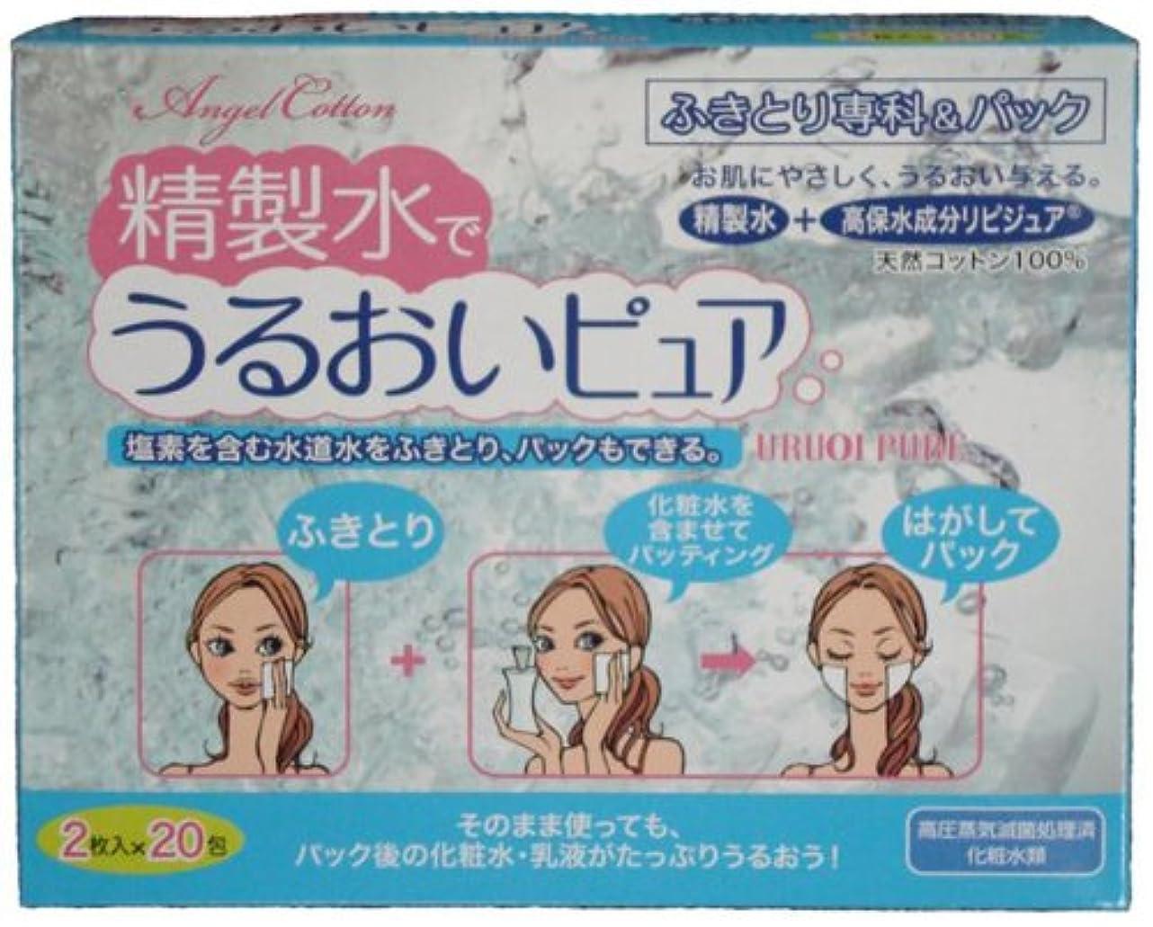 降臨招待乱用Angel Cotton 精製水でうるおいピュア ふきとり専科&パック 20包