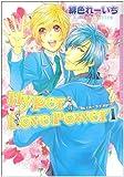 Hyper Love Power 1 (Dariaコミックス)