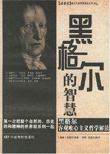 Hegel's Wisdom: A Philosophical Interpretation of objective idealism of Hegel(Chinese Edition)