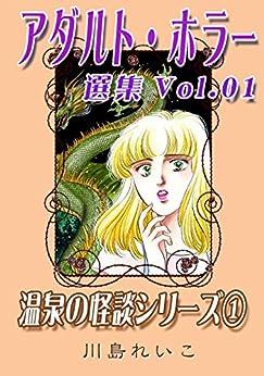 [川島れいこ]の川島れいこ アダルト・ホラー選集 Vol.01 温泉の怪談 #1