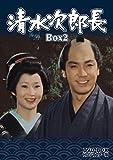 清水次郎長 DVD-BOX2 HDリマスター版[DVD]