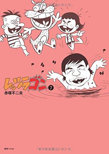 レッツラゴン 7 (Fukkan.com) - 赤塚不二夫