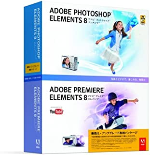 Adobe Photoshop Elements 8 & Adobe Premiere Elements 8 日本語版 乗換・アップグレード版 Windows版