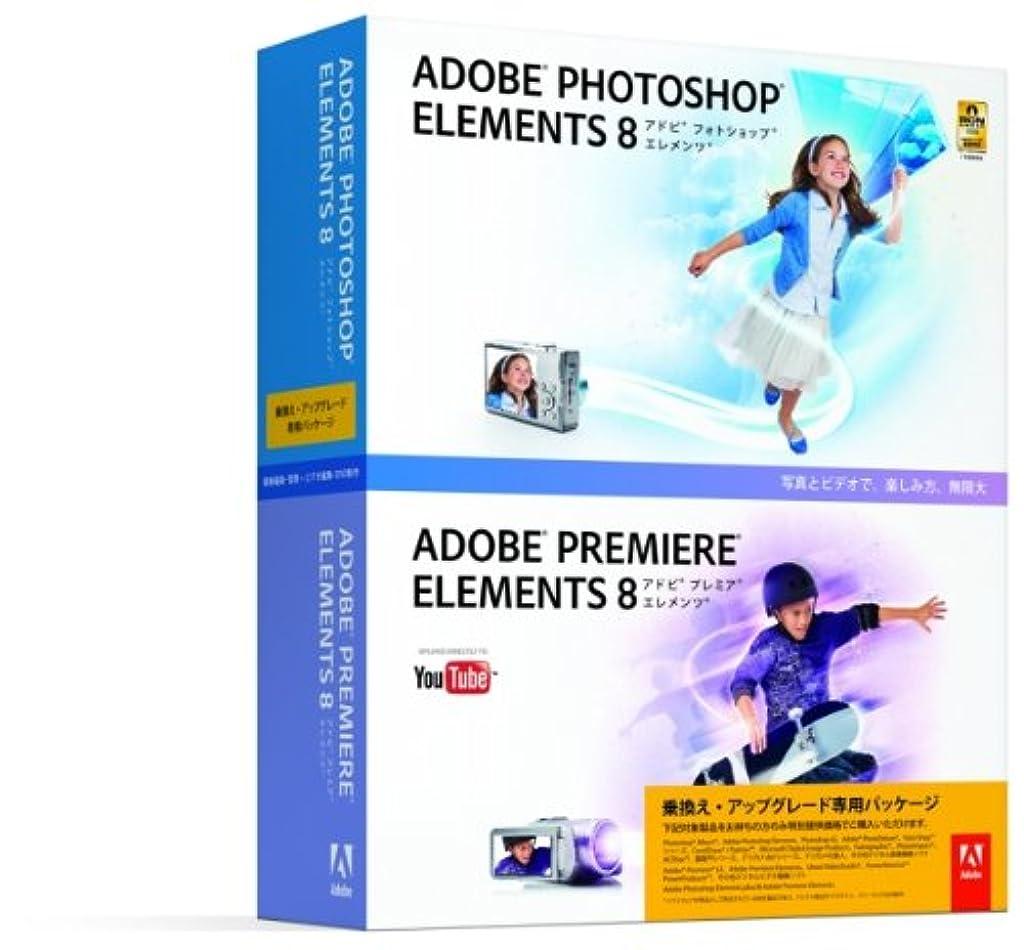 アスレチック意外給料Adobe Photoshop Elements 8 & Adobe Premiere Elements 8 日本語版 乗換?アップグレード版 Windows版