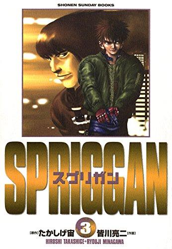 スプリガン〔保存版〕(3) (少年サンデーコミックス)