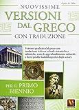 Nuovissime versioni dal greco con traduzione per il 1° biennio delle Scuole superiori