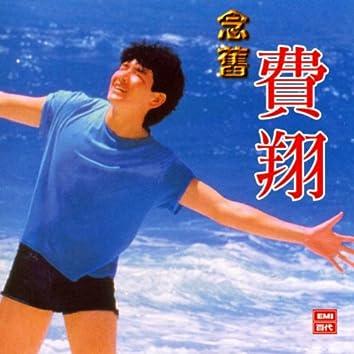 Nian Jiu