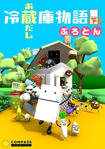 冷蔵庫物語 お蔵だし 下 (コンパスコミックス)